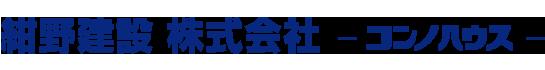 11月下旬 「十和田市西21番町」完成見学会開催予定