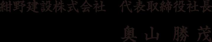 紺野建設株式会社 代表取締役社長「奥山 勝茂」